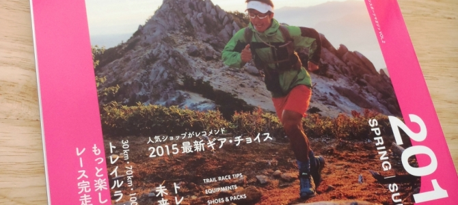 雑誌掲載 TRAIL RUN 2015 S/S