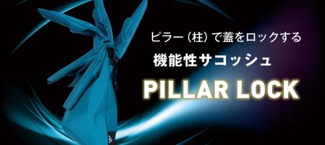 PILLAR LOCK新色登場