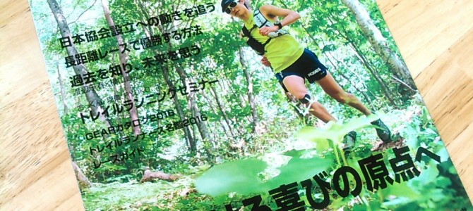 雑誌掲載 Trail Running Magazine 2016