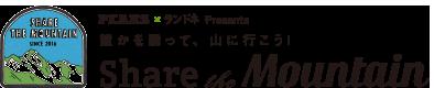 PEAKS×ランドネ Presents「シェアザマウンテン」掲載
